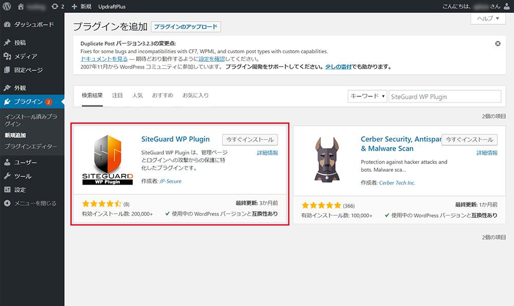 SiteGuard WP Pluginのインストールル