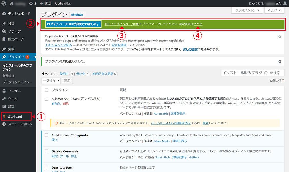 SiteGuard WP Pluginの有効化・注意点