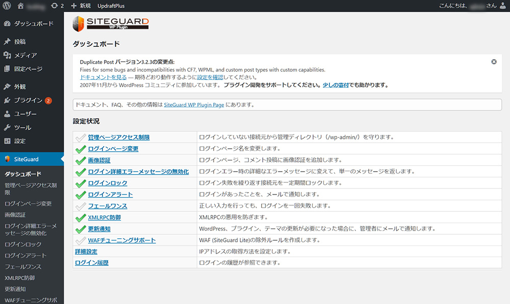SiteGuard WP Pluginのダッシュボード―ド