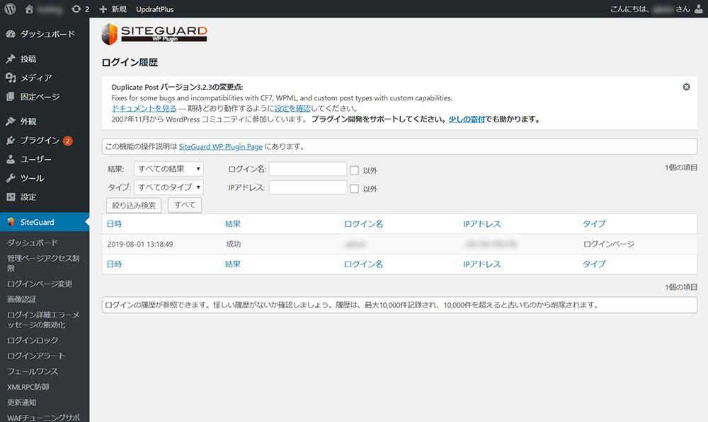 SiteGuard WP Pluginのログイン履歴
